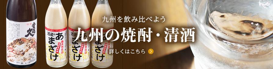九州を飲み比べよう 九州の焼酎・甘酒